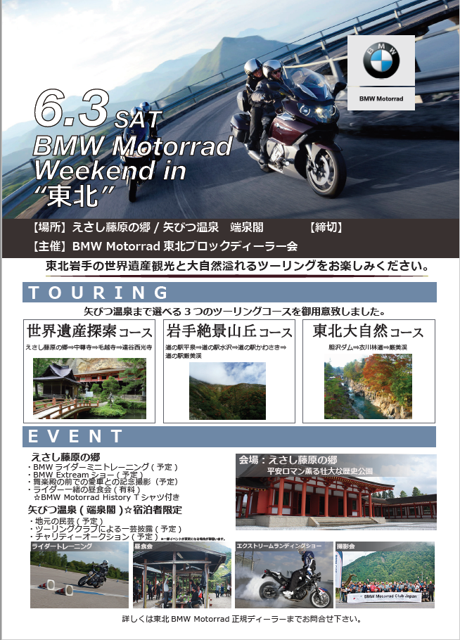 BMW Motorrad Weekend in 東北 参加お申し込みのご案内